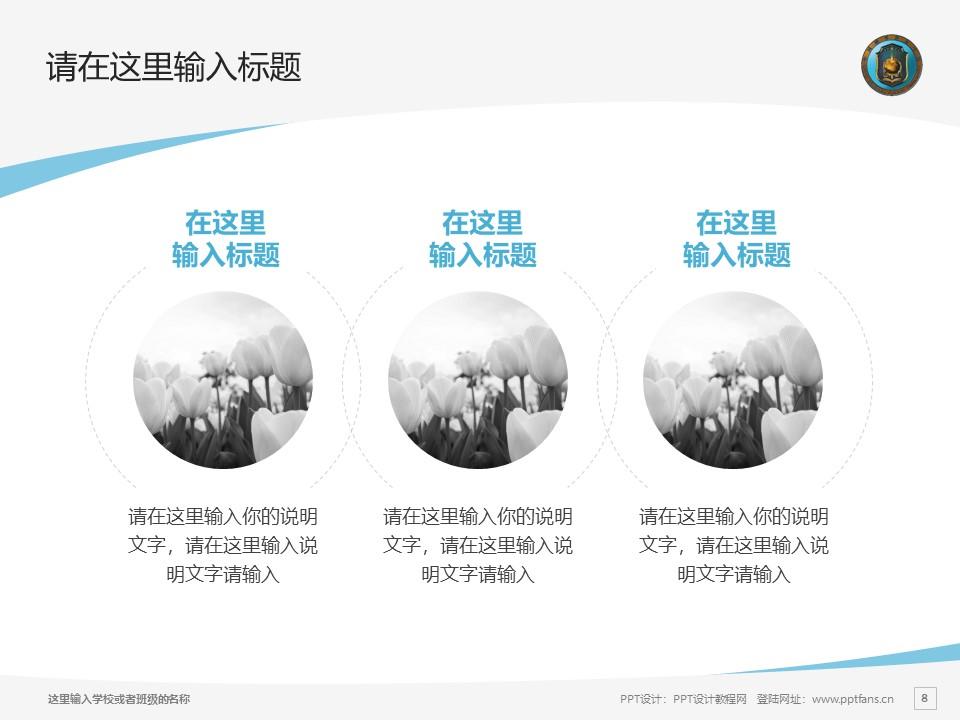 中国刑事警察学院PPT模板下载_幻灯片预览图8