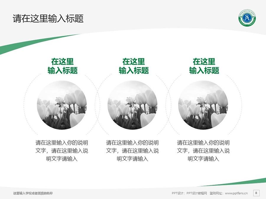 沈阳农业大学PPT模板下载_幻灯片预览图8