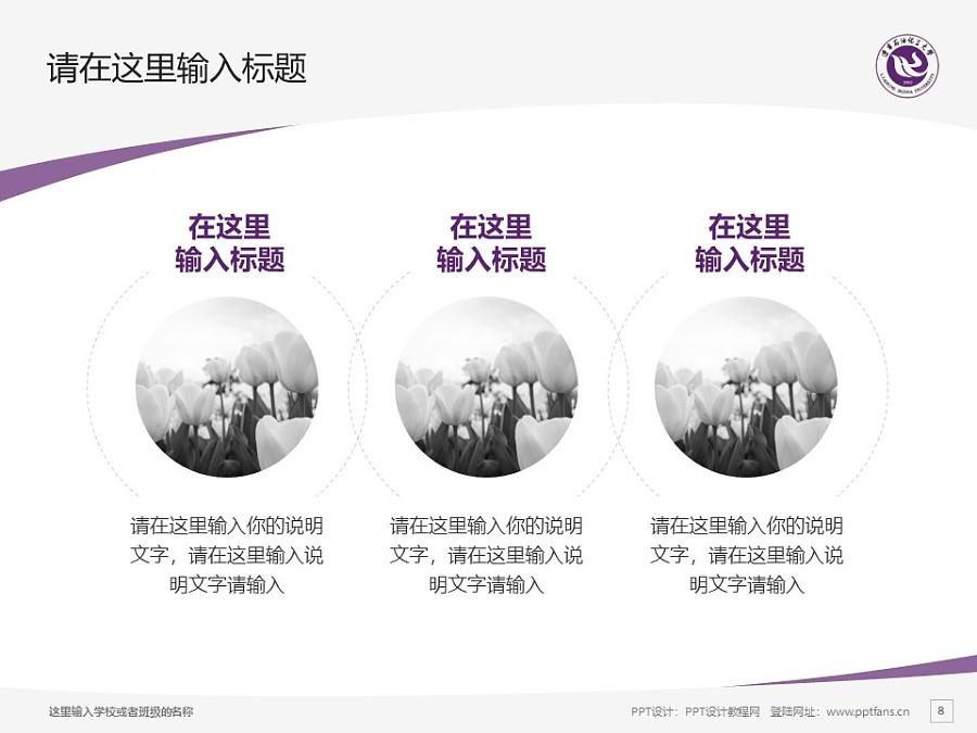 辽宁石油化工大学PPT模板下载_幻灯片预览图8