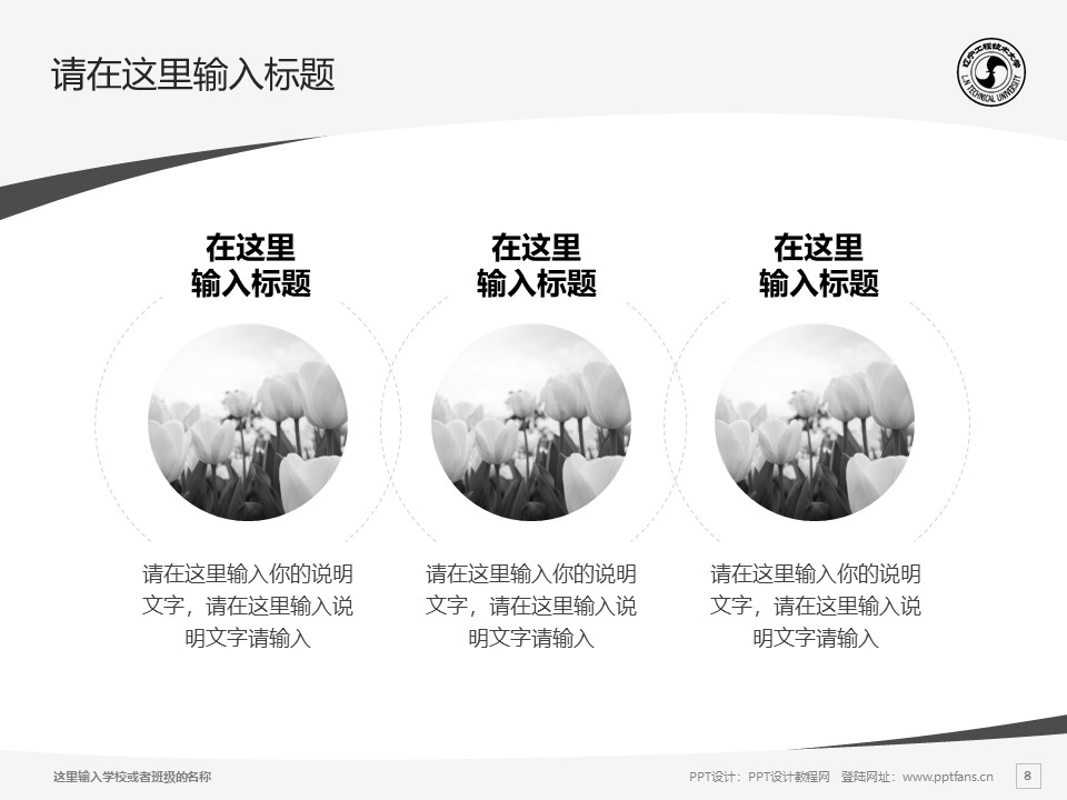 辽宁工程技术大学PPT模板下载_幻灯片预览图8