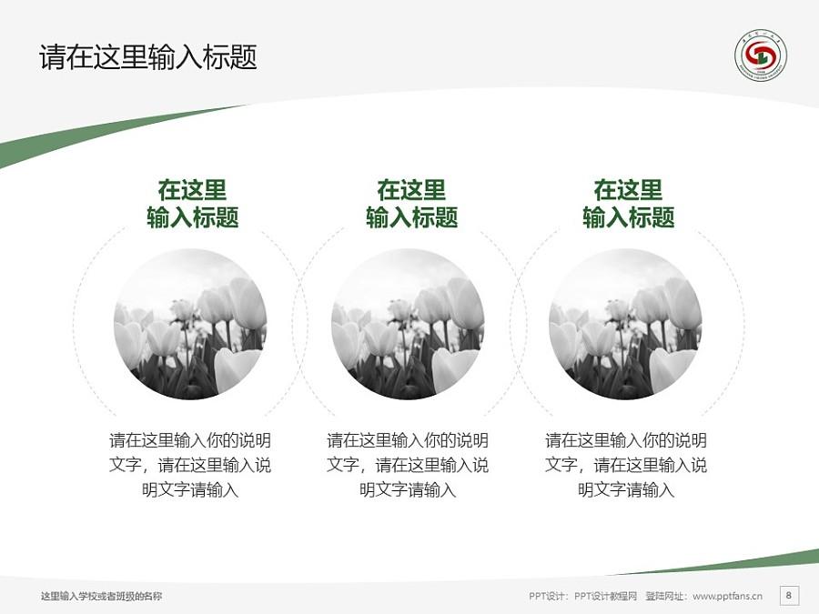 沈阳理工大学PPT模板下载_幻灯片预览图8