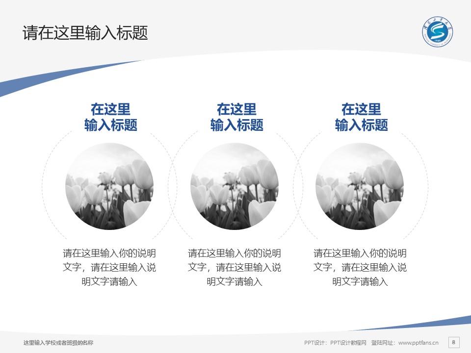 沈阳工业大学PPT模板下载_幻灯片预览图8