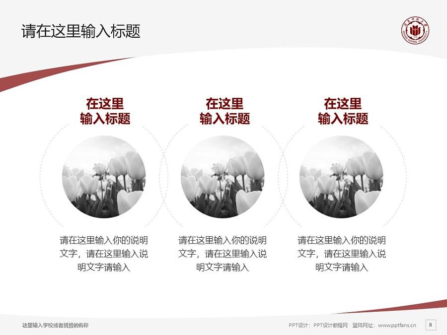闽南师范大学PPT模板下载_幻灯片预览图8