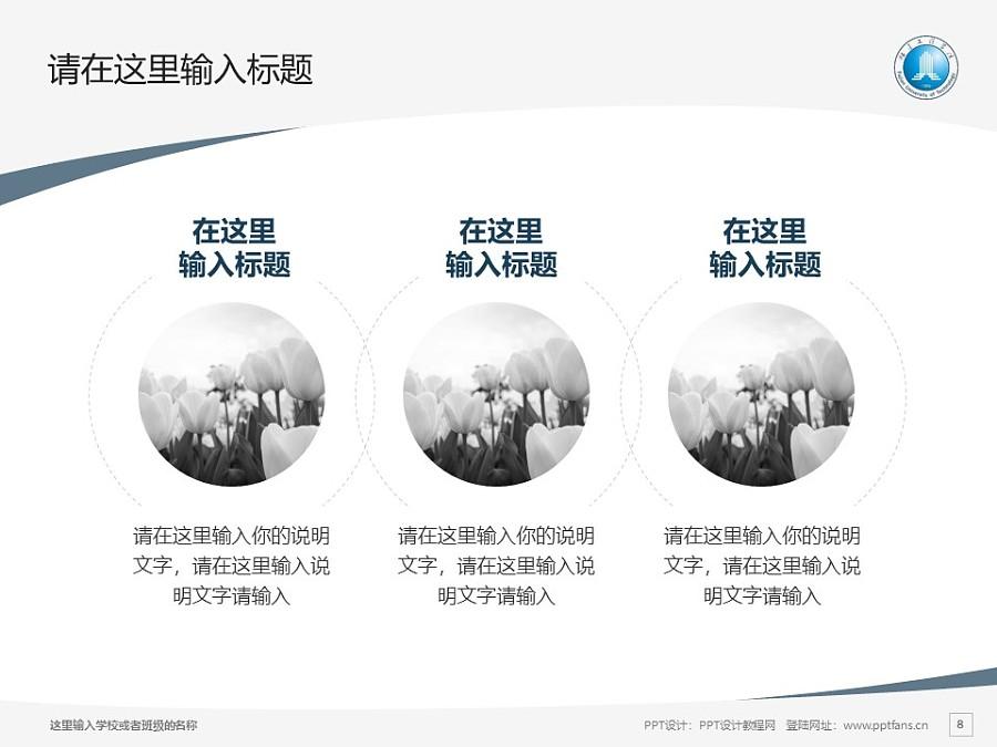 福建工程学院PPT模板下载_幻灯片预览图8