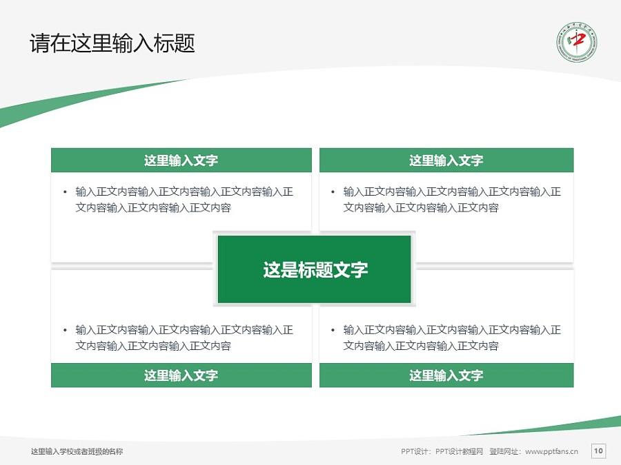 山西中医学院PPT模板下载_幻灯片预览图10