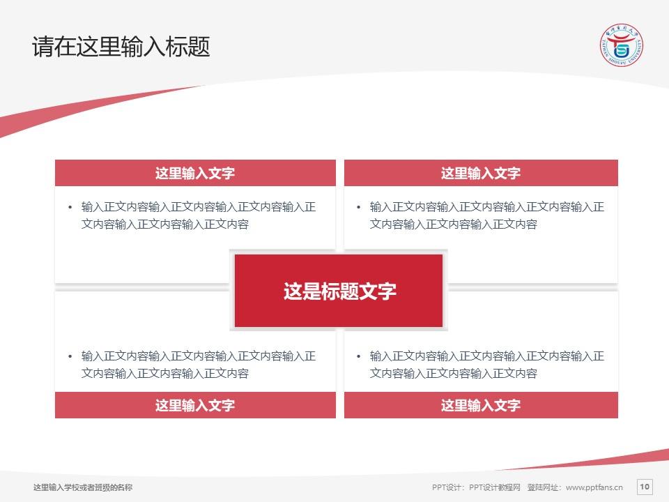 台湾首府大学PPT模板下载_幻灯片预览图10
