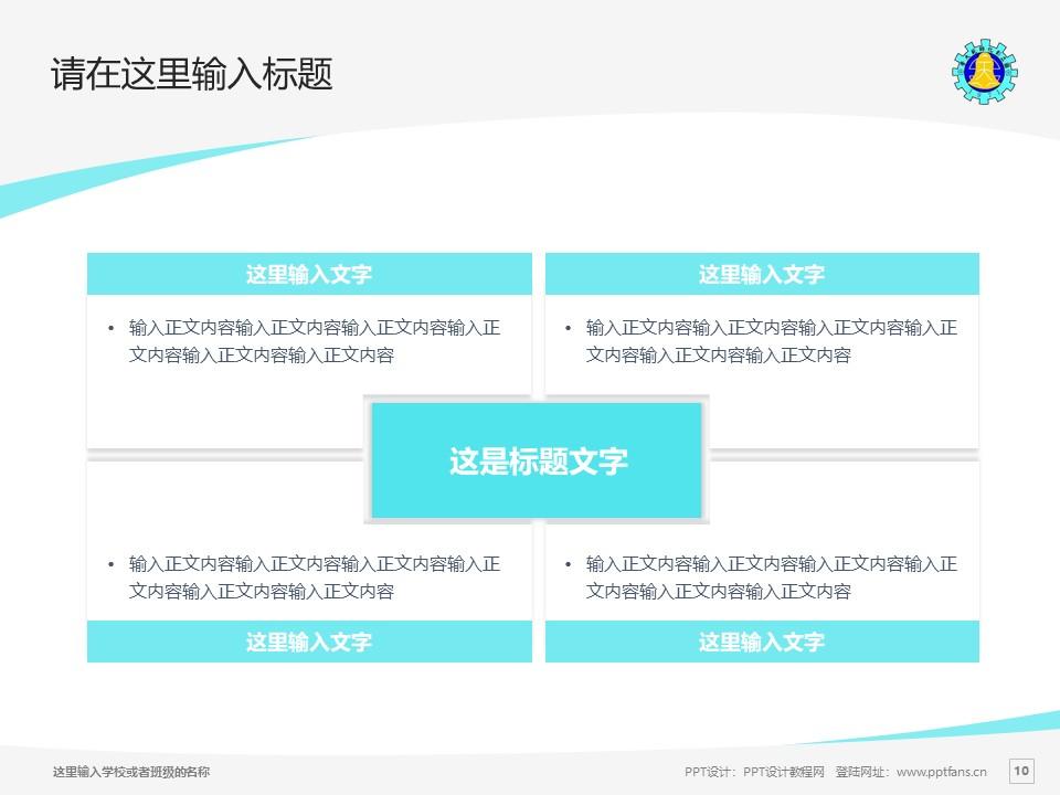 彰化师范大学PPT模板下载_幻灯片预览图10