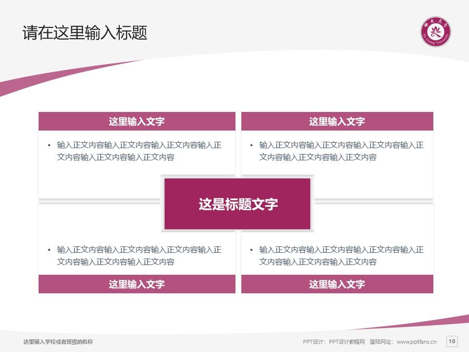 台湾佛光大学PPT模板下载_幻灯片预览图10