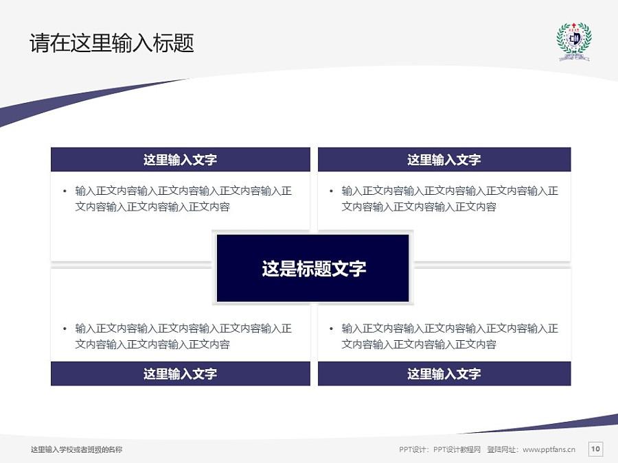 台湾辅仁大学PPT模板下载_幻灯片预览图10