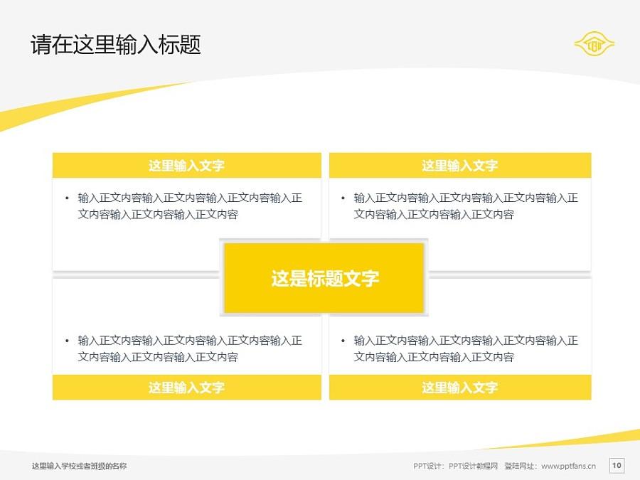 台湾长庚大学PPT模板下载_幻灯片预览图10