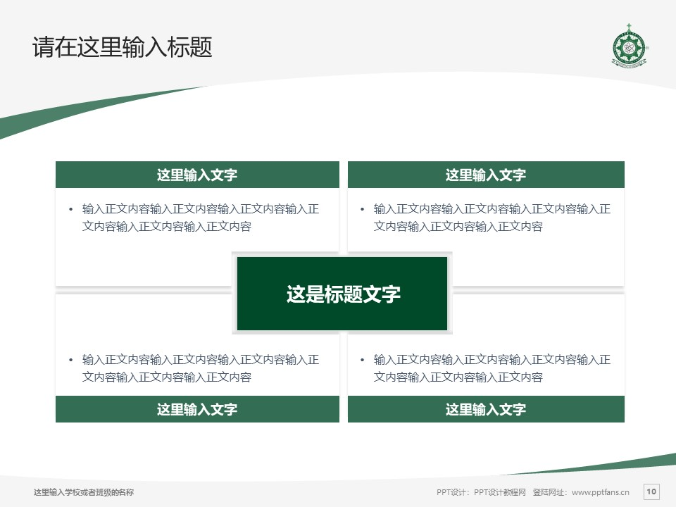 澳门理工学院PPT模板下载_幻灯片预览图10