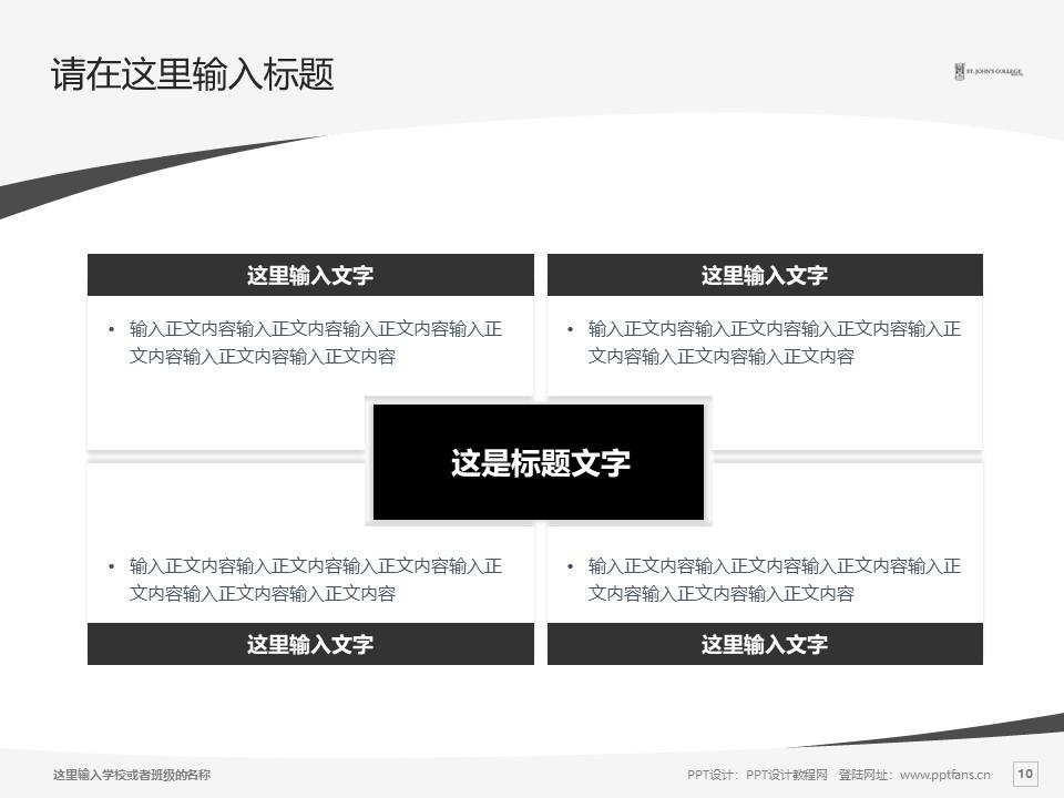 香港大学圣约翰学院PPT模板下载_幻灯片预览图10