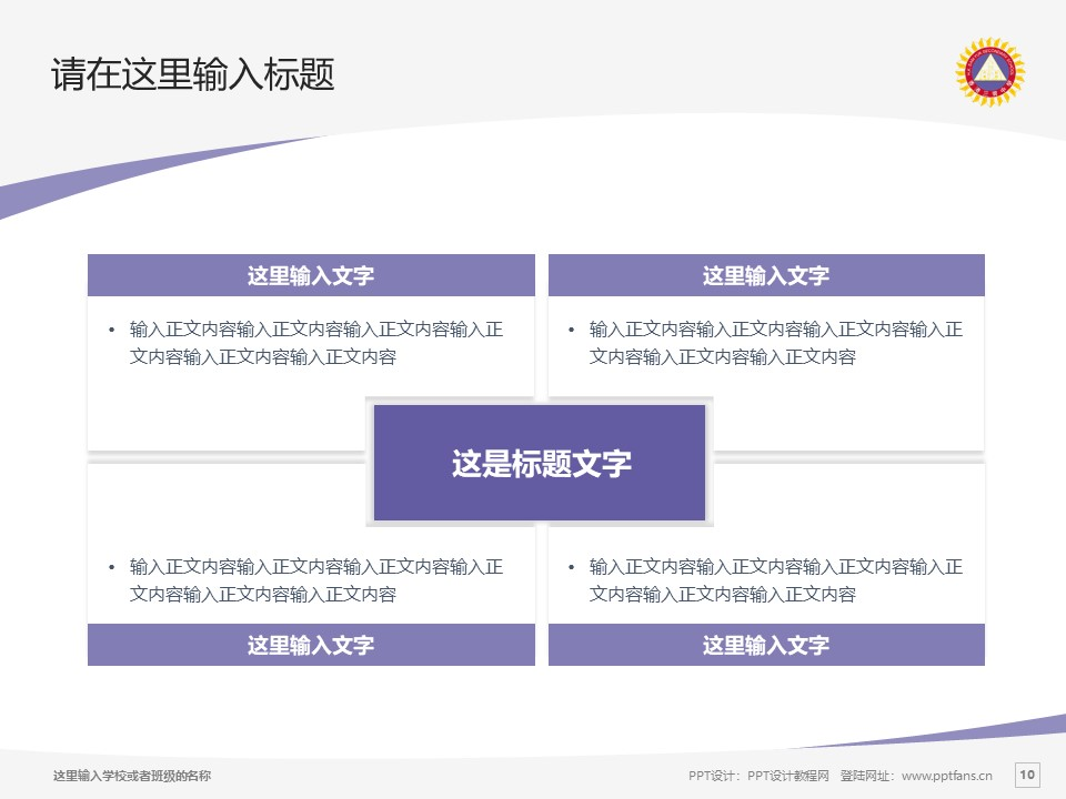 香港三育书院PPT模板下载_幻灯片预览图10