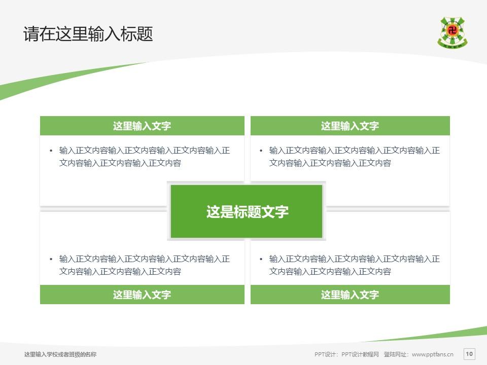 佛教孔仙洲纪念中学PPT模板下载_幻灯片预览图10