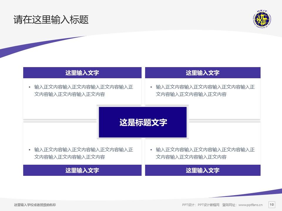 香港科技专上书院PPT模板下载_幻灯片预览图10