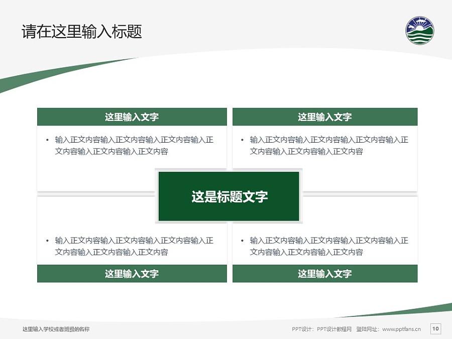 珠海学院PPT模板下载_幻灯片预览图10
