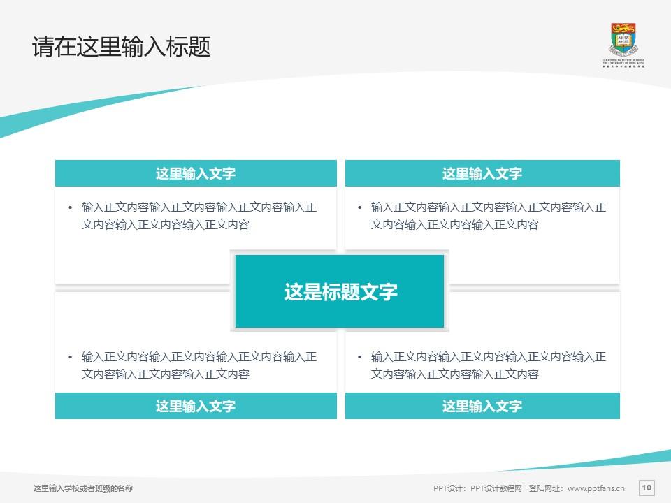 香港大学李嘉诚医学院PPT模板下载_幻灯片预览图10