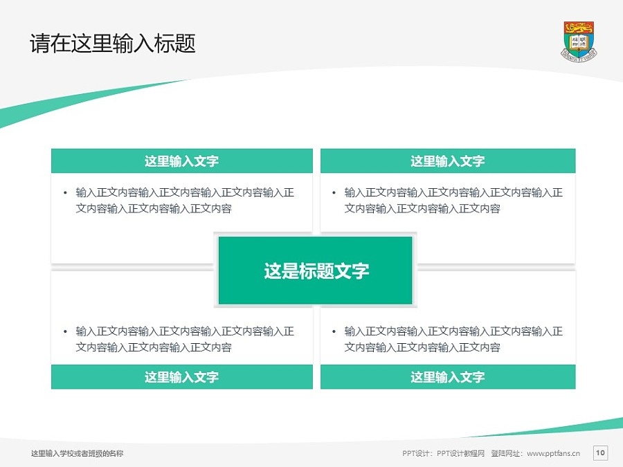 香港大学PPT模板下载_幻灯片预览图10