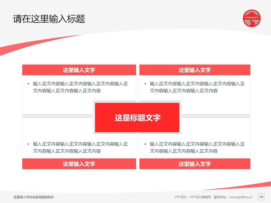 岭南大学PPT模板下载_幻灯片预览图10