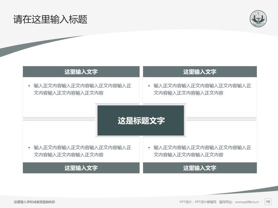 西藏警官高等专科学校PPT模板下载_幻灯片预览图10
