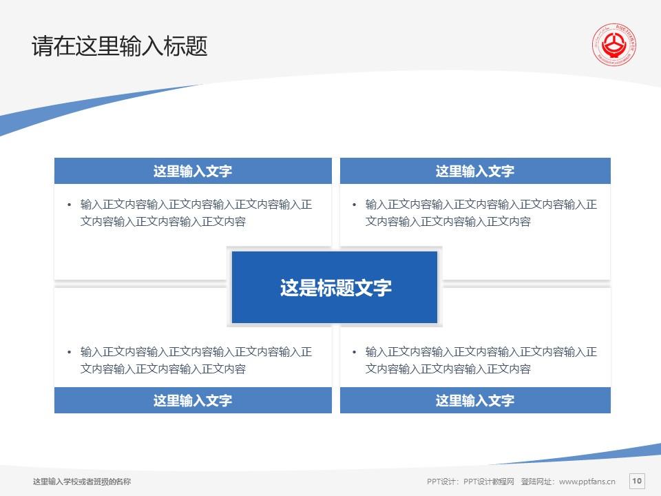 新疆交通职业技术学院PPT模板下载_幻灯片预览图10