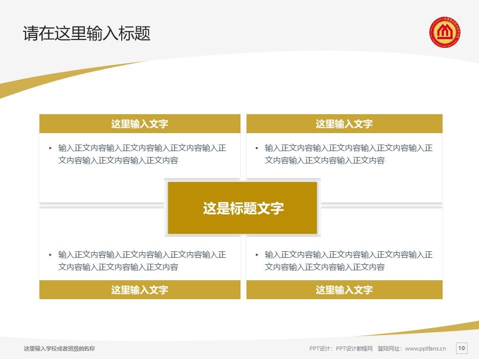 新疆建设职业技术学院PPT模板下载_幻灯片预览图10