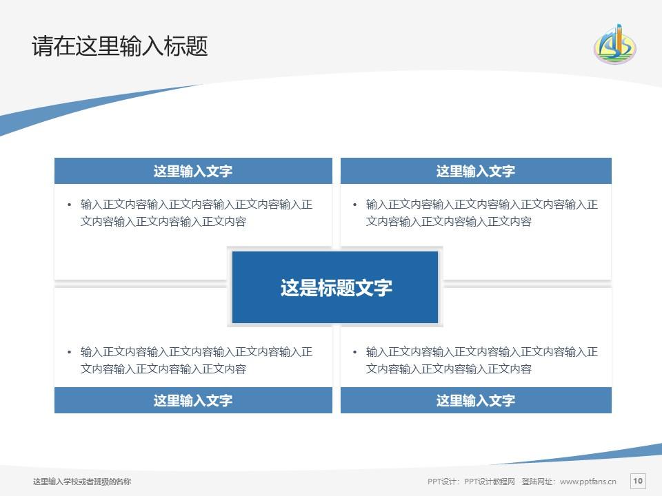 阿克苏职业技术学院PPT模板下载_幻灯片预览图10
