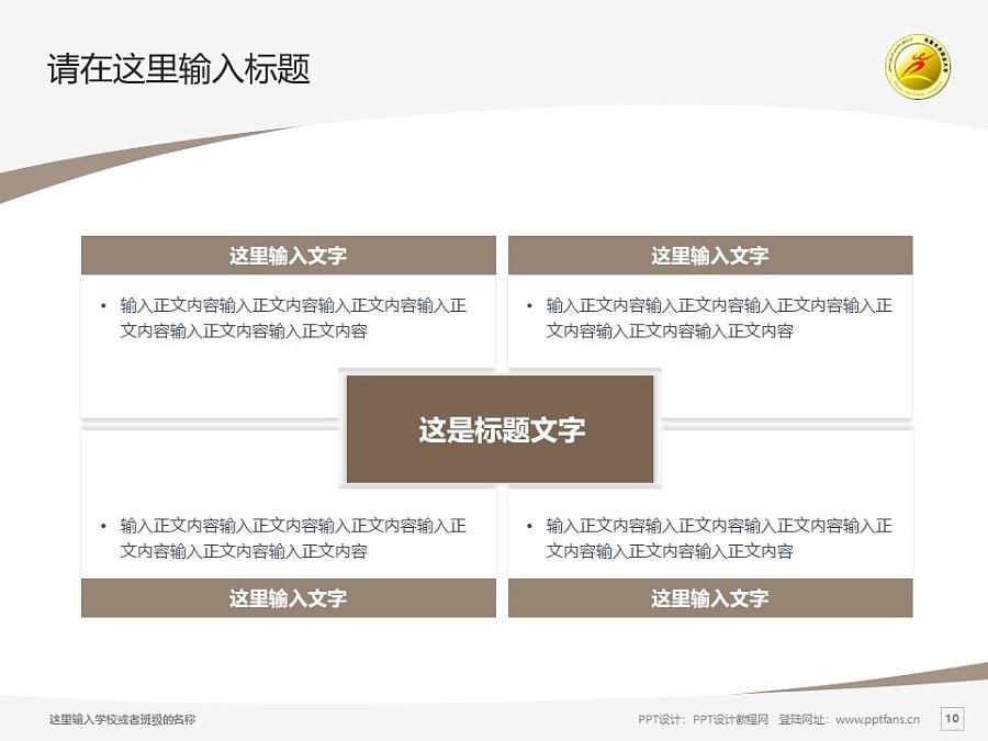 乌鲁木齐职业大学PPT模板下载_幻灯片预览图10