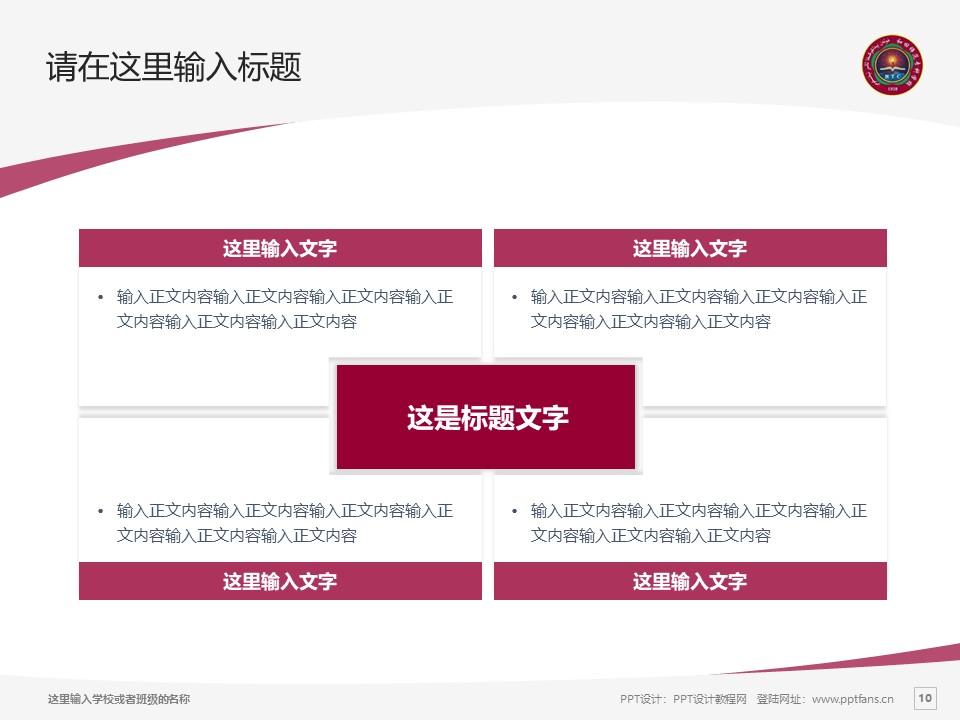和田师范专科学校PPT模板下载_幻灯片预览图10