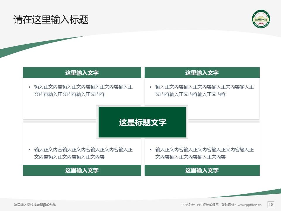 塔里木大学PPT模板下载_幻灯片预览图10