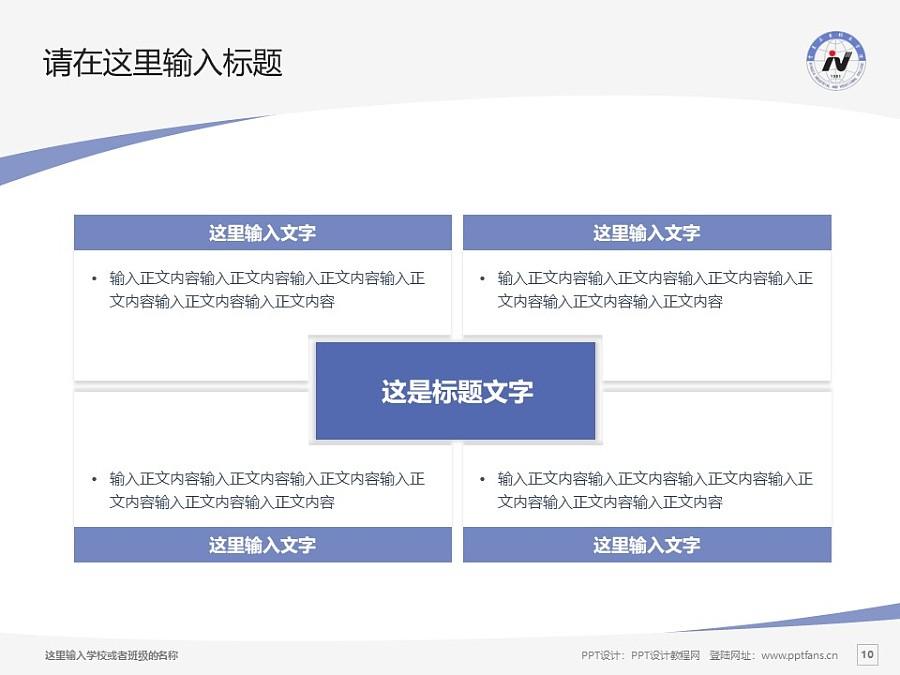 宁夏工业职业学院PPT模板下载_幻灯片预览图10