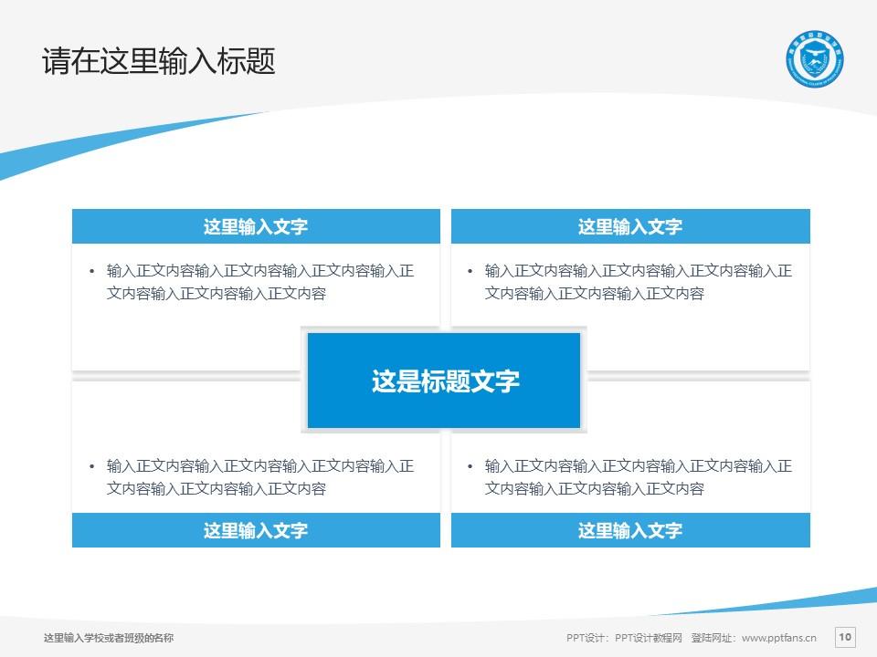 青海警官职业学院PPT模板下载_幻灯片预览图10