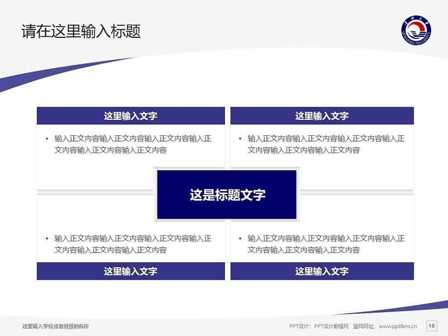 青海大学PPT模板下载_幻灯片预览图10