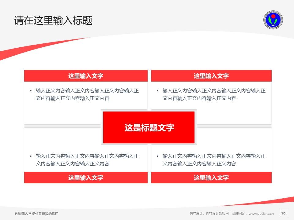 甘肃农业职业技术学院PPT模板下载_幻灯片预览图10