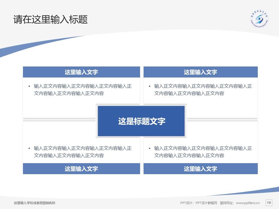 酒泉职业技术学院PPT模板下载_幻灯片预览图10