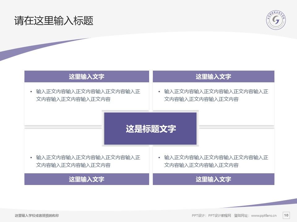 甘肃钢铁职业技术学院PPT模板下载_幻灯片预览图10