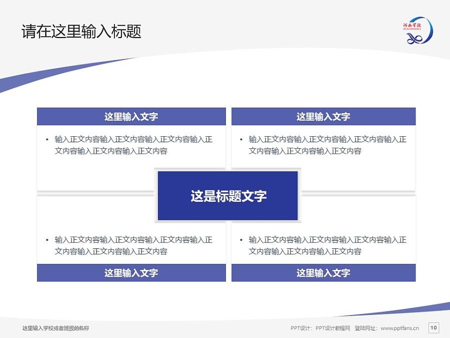 河西学院PPT模板下载_幻灯片预览图10