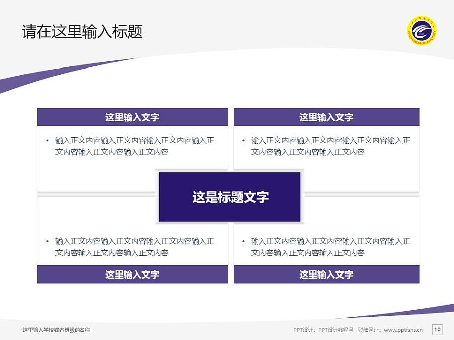 天水师范学院PPT模板下载_幻灯片预览图10