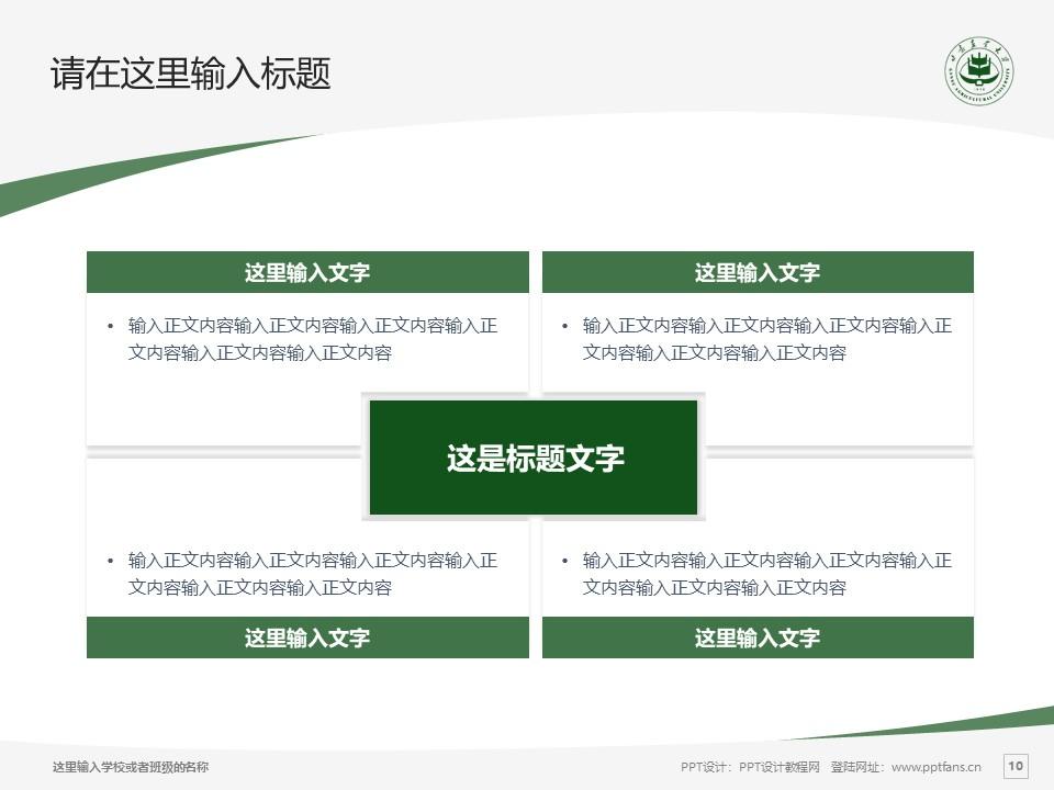 甘肃农业大学PPT模板下载_幻灯片预览图10
