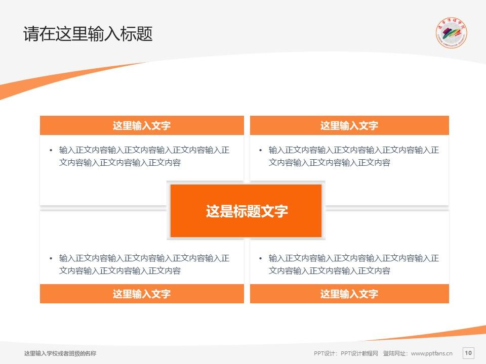 辽宁美术职业学院PPT模板下载_幻灯片预览图10