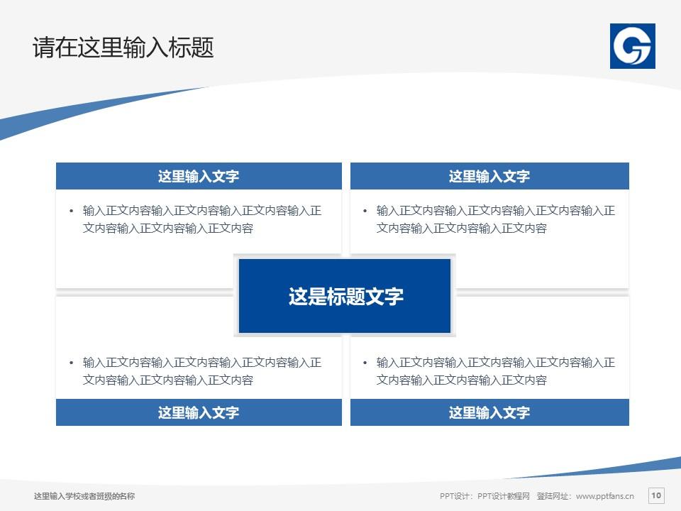 辽宁经济职业技术学院PPT模板下载_幻灯片预览图10