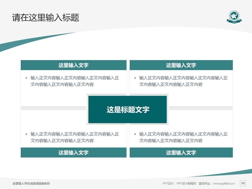 辽宁职业学院PPT模板下载_幻灯片预览图10