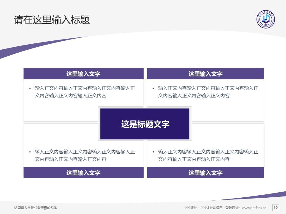 辽宁轻工职业学院PPT模板下载_幻灯片预览图10