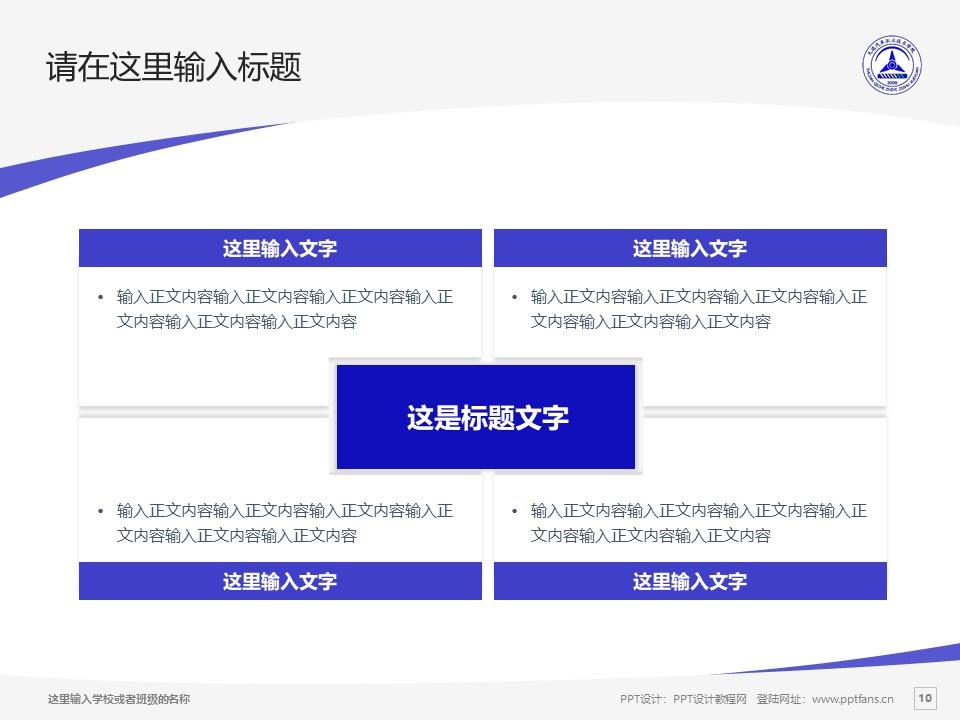 大连汽车职业技术学院PPT模板下载_幻灯片预览图10
