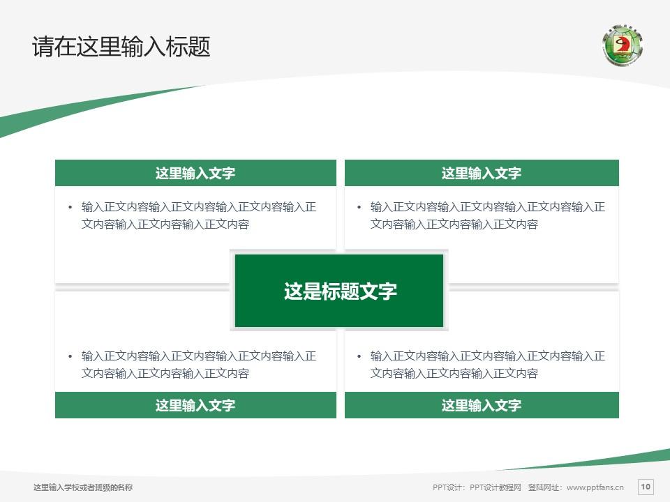 辽宁地质工程职业学院PPT模板下载_幻灯片预览图10