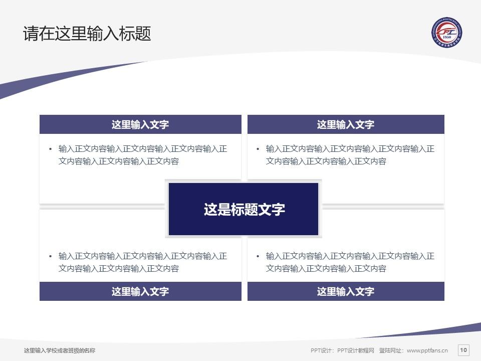 辽宁轨道交通职业学院PPT模板下载_幻灯片预览图10