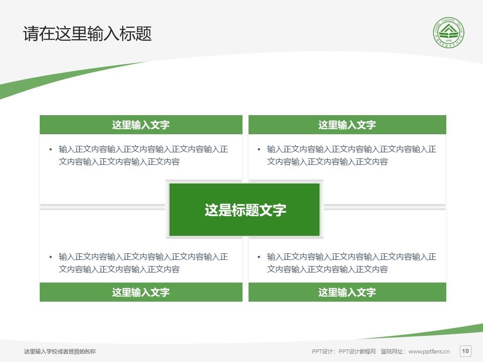 抚顺师范高等专科学校PPT模板下载_幻灯片预览图10