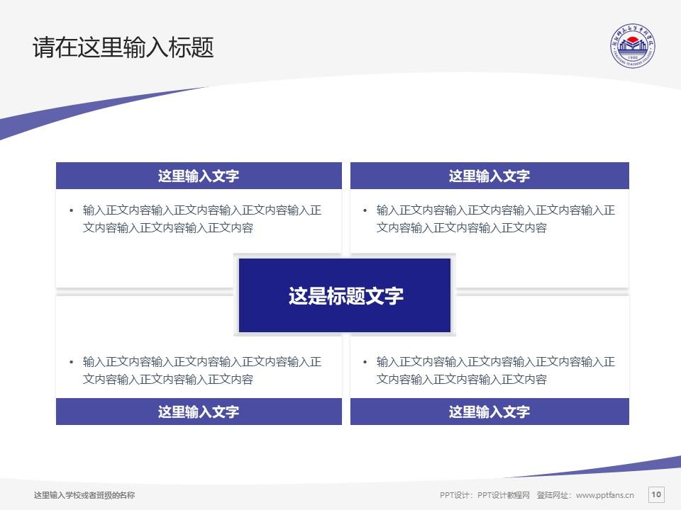 朝阳师范高等专科学校PPT模板下载_幻灯片预览图10