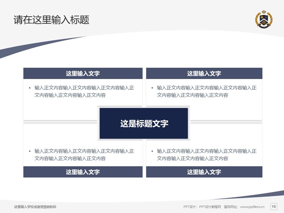 辽宁何氏医学院PPT模板下载_幻灯片预览图10