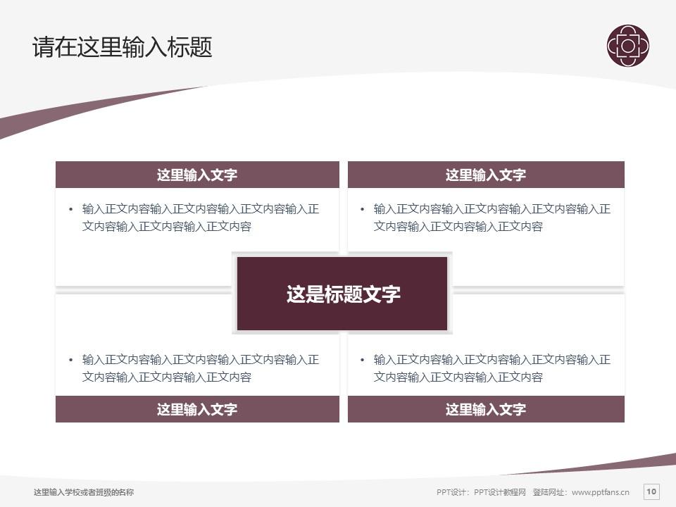 辽宁交通高等专科学校PPT模板下载_幻灯片预览图10